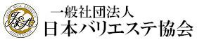 一般社団法人 日本バリエステ協会